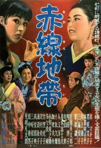 akasen_chitai_1956